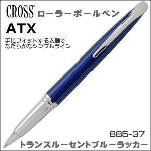 クロス セレクトチップローラーボールペン ATX トランスルーセントラッカーブルー 885-37 ギフト プレゼント 贈答品|zennsannnet