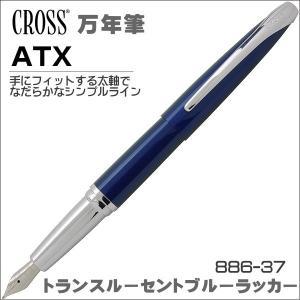 クロス 万年筆 ATX トランスルーセントブルーラッカー 886-37 ペン先F(細字)ギフト プレゼント 贈答品|zennsannnet