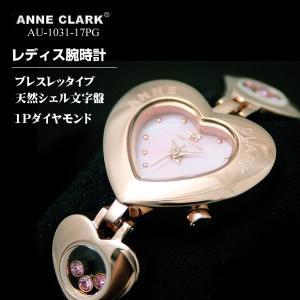 ANNE CLARK アンクラーク レディス腕時計 ブレスレットタイプ シェルダイヤル 天然ダイヤ カラーストーン AU1031-17PG ギフト プレゼント zennsannnet