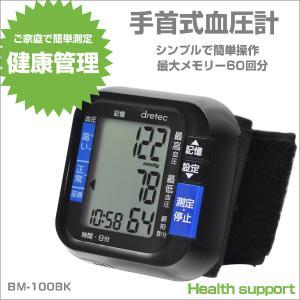 手首式血圧計 簡単操作 コンパクト ドリテック BM-100BK ブラック|zennsannnet