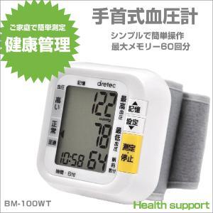 手首式血圧計 簡単操作 コンパクト ドリテック BM-100WT ホワイト|zennsannnet