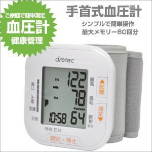 手首式血圧計 簡単操作 コンパクト ドリテック BM-103WT ホワイト|zennsannnet