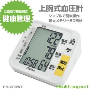 上腕式血圧計 簡単操作 電池・充電両式 ドリテック BM-200WT ホワイト|zennsannnet
