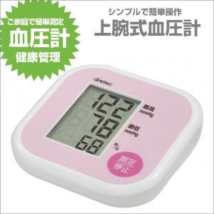 上腕式血圧計 簡単操作 電池式 ドリテック BM-201PK ピンク|zennsannnet