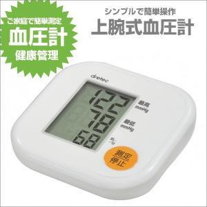 上腕式血圧計 簡単操作 電池式 ドリテック BM-201WT ホワイト|zennsannnet