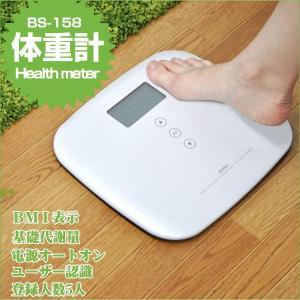 体重計 ボディスケール ヘルスメーター デジタル表示 BMI表示 電源オートオン BS-158 zennsannnet