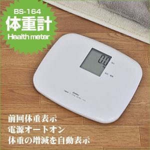 体重計 ボディスケール ヘルスメーター 100g単位 デジタル表示 電源オートオン クラベ―ル BS-164 zennsannnet