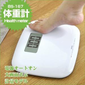 体重計 ボディスケール ヘルスメーター ピエトラETR デジタル表示 電源オートオン BS-167 zennsannnet