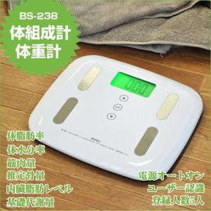 体脂肪 体組成計 ボディスケール 内臓脂肪レベル 基礎代謝量 ピエトラプラス BS-238 zennsannnet