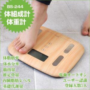 体脂肪 体組成計 木目調 ボディスケール 内臓脂肪レベル 基礎代謝量  BS-244 zennsannnet