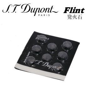デュポン S.T.dupont 専用フリント 発火石 8個入りグレー メール便可(代引き不可)|zennsannnet