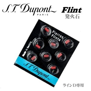 デュポン S.T.dupont 専用フリント 発火石 8個入り ブルー メール便可(代引き不可)|zennsannnet