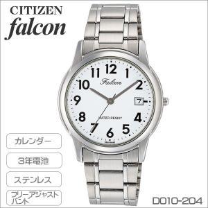 シチズン Q&Q ファルコン メンズ腕時計 アラビアインデックス 金属バンド シルバー D010-204|zennsannnet