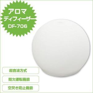 ガラスアロマディフューザー 超音波振動加湿方式 7色グラデーションライト付 DF-706 ギフト プレゼント|zennsannnet