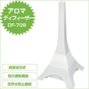 アロマディフューザー 超音波振動加湿方式 LEDライト付 DF-709WT ホワイト ギフト プレゼント|zennsannnet