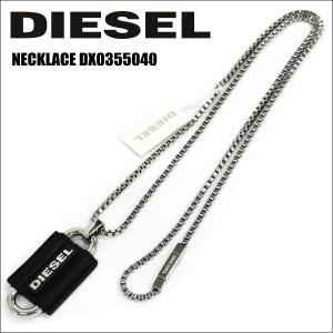 ディーゼル メンズネックレス DIESEL ブラック DX355040 NECKLACE 専用ボックス付き ギフト プレゼント 誕生日 クリスマス|zennsannnet