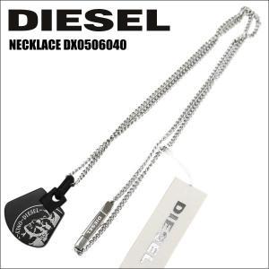 ディーゼル メンズネックレス ブレイブマン DIESEL ブラック DX0506040 NECKLACE 専用ボックス付き ギフト プレゼント 誕生日 クリスマス|zennsannnet