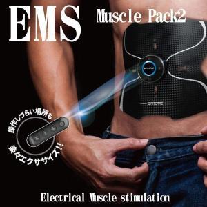 EMS マッスルパック2 ボディラインエクササイズ リモコン付き|zennsannnet