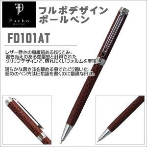 特選品 フルボデザイン furbo design ボールペン レザー巻きタイプ FD101AT|zennsannnet