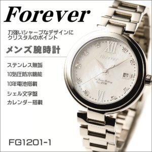 フォーエバー メンズ腕時計 Forever ホワイトシェル文字盤 シルバーフェイス FG1201-1 ギフト プレゼント 贈答品|zennsannnet
