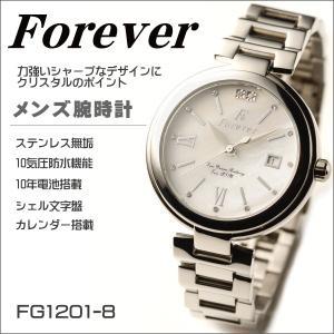 フォーエバー メンズ腕時計 Forever ホワイトシェル文字盤 シルバーフェイス FG1201-8 ギフト プレゼント 贈答品|zennsannnet