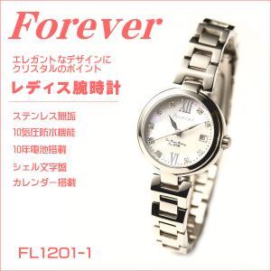 フォーエバー レディス腕時計 Forever ホワイトシェル文字盤 シルバーカラー FL1201-1 ギフト  プレゼント|zennsannnet
