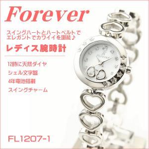 フォーエバー レディス腕時計 Forever スイングチャーム ホワイトシェル文字盤 シルバーカラー FL1207-1|zennsannnet