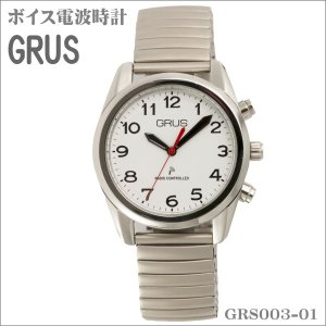 音声時計 ボイス 電波  トーキングウォッチ ホワイトフェイス 伸縮バンド GRUS グルス GRU003-01 腕回り約165mm 男性サイズ|zennsannnet