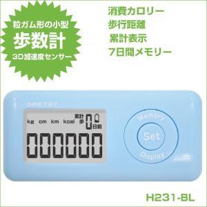 多機能ポケット歩数計 3D加速度センサー搭載 キシリウォーカー H-231 アイスミント DM便¥200(旧メール便)利用可 zennsannnet