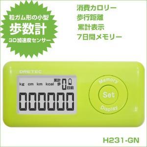 多機能ポケット歩数計 3D加速度センサー搭載 キシリウォーカー H-231 ライム DM便¥200(旧メール便)利用可 zennsannnet