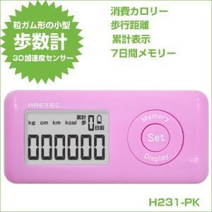 多機能ポケット歩数計 3D加速度センサー搭載 キシリウォーカー H-231 ベリー DM便¥200(旧メール便)利用可 zennsannnet