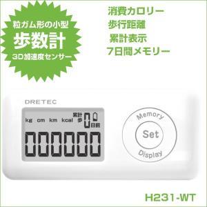 多機能ポケット歩数計 3D加速度センサー搭載 キシリウォーカー H-231 ホワイト DM便¥200(旧メール便)利用可 zennsannnet