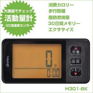 歩数計 達成度チェック活動量計 3D加速度センサー H-301 ブラック DM便利用可(¥200) zennsannnet