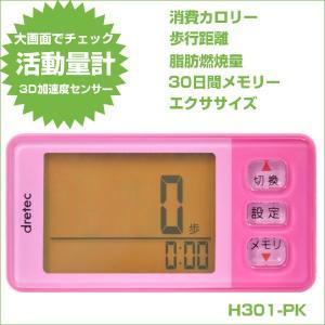 歩数計 達成度チェック活動量計 3D加速度センサー H-301 ピンク DM便利用可(¥200) zennsannnet