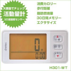 歩数計 達成度チェック活動量計 3D加速度センサー H-301 ホワイト DM便利用可(¥200) zennsannnet