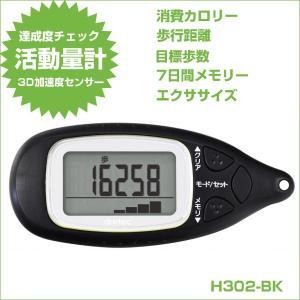 歩数計 達成度チェック活動量計 3D加速度センサー H-302 ブラック DM便利用可(¥200) zennsannnet