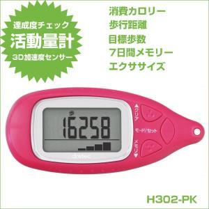 歩数計 達成度チェック活動量計 3D加速度センサー H-302 ピンク DM便利用可(¥200) zennsannnet