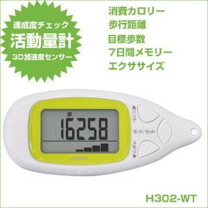 歩数計 達成度チェック活動量計 3D加速度センサー H-302 ホワイト DM便利用可(¥200) zennsannnet