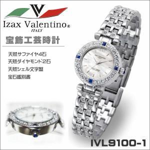 レディス腕時計 アイザック・バレンチノ 宝飾工芸時計 サファイヤ IVL9100-1 ギフト プレゼント 贈答品|zennsannnet