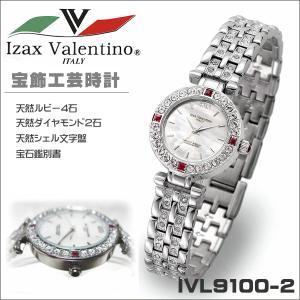 レディス腕時計 アイザック・バレンチノ 宝飾工芸時計 ルビー IVL9100-2 ギフト プレゼント 贈答品|zennsannnet