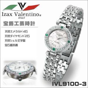 レディス腕時計 アイザック・バレンチノ 宝飾工芸時計 エメラルド IVL9100-3 ギフト プレゼント 贈答品|zennsannnet