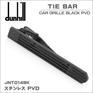 ダンヒル DUNHILL タイバー タイピン CAR GRILLE BLACK PVD JNT0149K ギフト プレゼント 贈答品 誕生日|zennsannnet