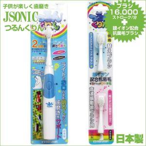子供用 日本製 音波振動歯ブラシ マルマン JSONIC つるんくりん JS002BLブルーと替えブラシのセット|zennsannnet