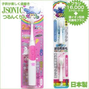 子供用 日本製 音波振動歯ブラシ マルマン JSONIC つるんくりん JS002PK ピンクと替えブラシのセット|zennsannnet