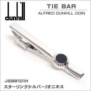 ダンヒル DUNHILL タイバー TIEBAR ALFRED DUNHILL COIN JSB8101H ギフト プレゼント|zennsannnet