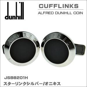 ダンヒル DUNHILL カフスボタン CUFFLINKS ALFRED DUNHILL COIN JSB8201H ギフトプレゼント|zennsannnet