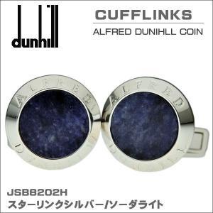 ダンヒル DUNHILL カフスボタン CUFFLINKS ALFRED DUNHILL COIN JSB8202H ギフトプレゼント|zennsannnet