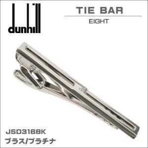 ダンヒル DUNHILL タイバー TIEBAR EIGHT JSD3168K ギフト プレゼント|zennsannnet