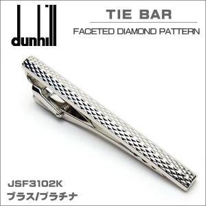 ダンヒル DUNHILL タイバー TIEBAR FACETED DIAMOND PATTERN JSF3102K ギフト プレゼント 贈答品|zennsannnet