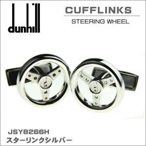 ダンヒル DUNHILL カフスボタン CUFFLINKS STEERING WHEEL JSY8266H ギフトプレゼント|zennsannnet
